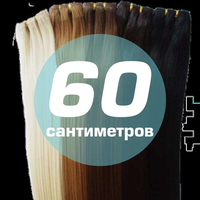 Волосы на трессе 60 см