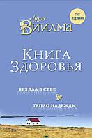 Виилма Лууле Книга здоровья. Без зла в себе. Тепло надежды