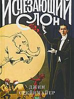 Стейнмайер Джим Исчезающий слон, или Как иллюзионисты изобрели невозможное