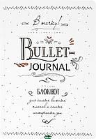В точку! Bullet-journal. Блокнот (белый)