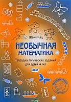Кац Е.М. Необычная математика. Тетрадка логических заданий для детей 4 лет