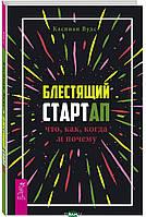 Вудс Каспиан Блестящий стартап: что, как, когда и почему