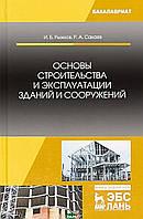 Рыжков И.Б. Основы строительства и эксплуатации зданий и сооружений. Учебное пособие