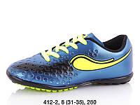 Футбольная подростковая обувь копочки-сороконожки Р.р 31-35 de209f8c166c0
