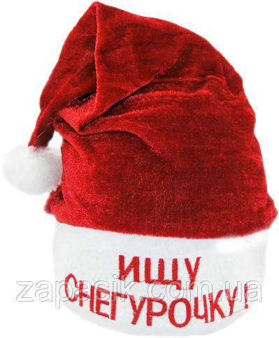 Новогодняя Шапка Деда Мороза Колпак Санта Клауса Santa Claus Утепленная с Надписью Ищу Снегурочку Упаковка 12 шт