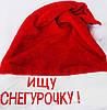 Новогодняя Шапка Деда Мороза Колпак Санта Клауса Santa Claus Утепленная с Надписью Ищу Снегурочку Упаковка 12 шт, фото 2