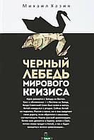Хазин Михаил Л. Черный лебедь мирового кризиса