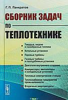Панкратов Г.П. Сборник задач по теплотехнике