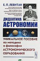 Левитан Е.П. Дидактика астрономии. Уникальное пособие по методике и философии астрономического образования