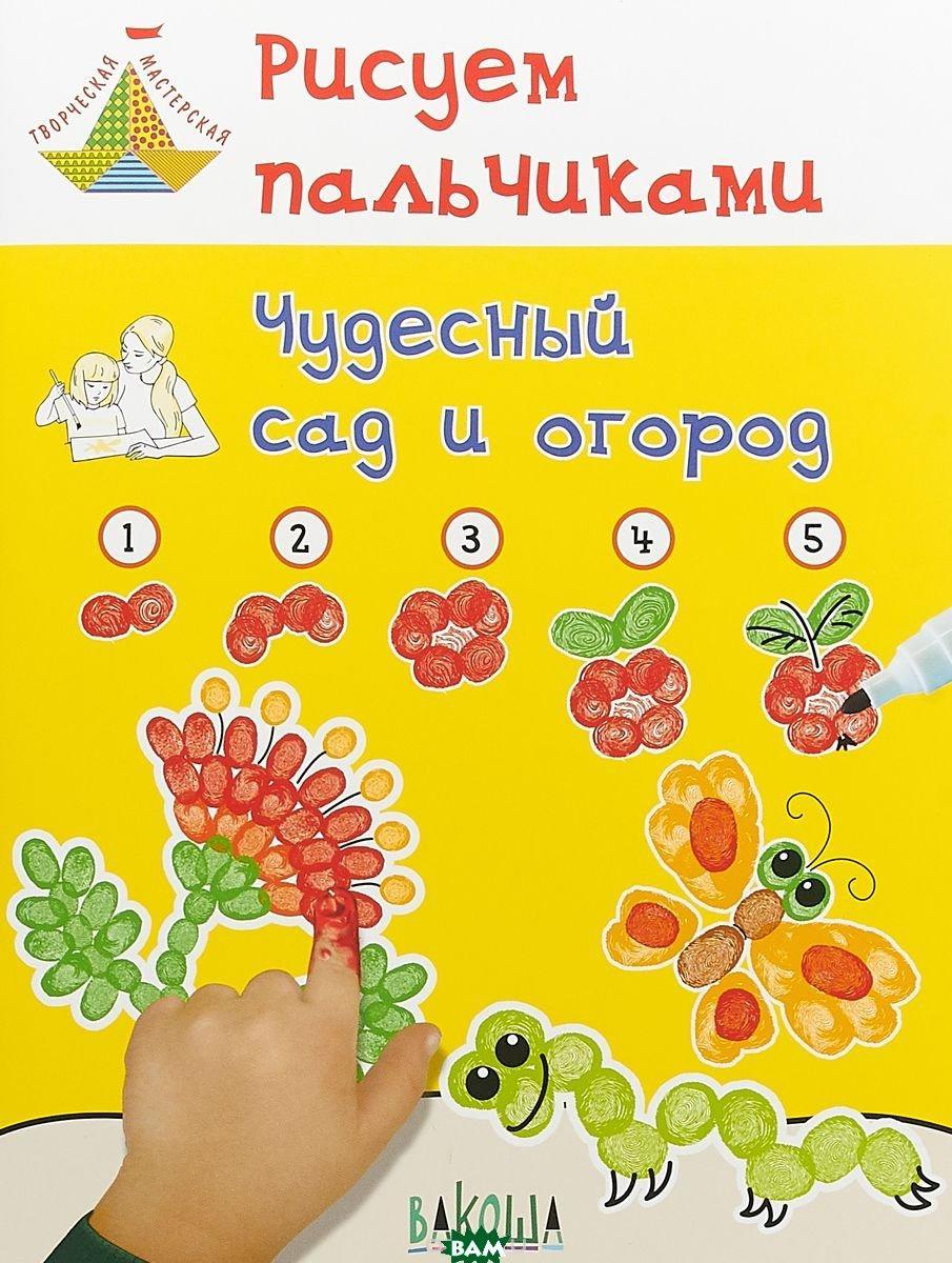 Мёдов М.В. Рисуем пальчиками. Чудесный сад и огород. Развивающее пособие для детей