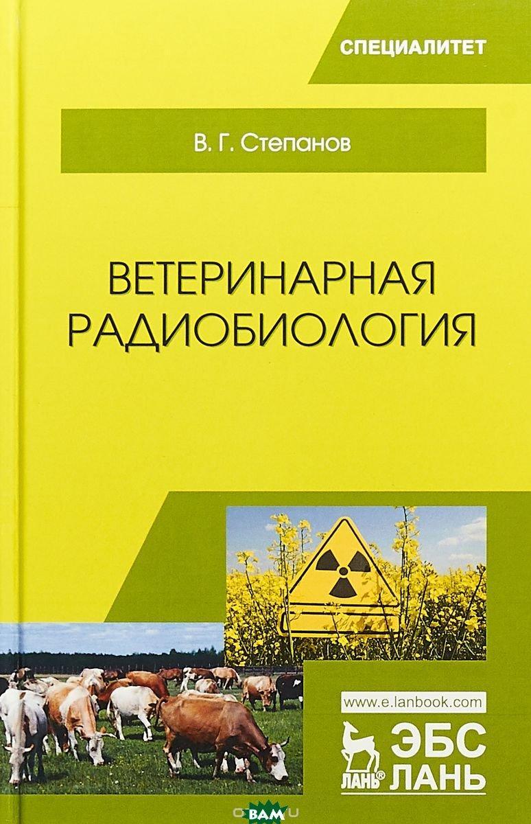 Степанов В.Г. Ветеринарная радиобиология