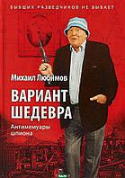 Любимов Михаил Петрович Вариант шедевра. Антимемуары шпиона