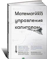 Винс Р. Математика управления капиталом. Методы анализа риска для трейдеров и портфельных менеджеров
