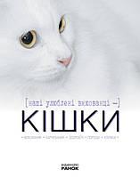 Наші улюблені вихованці — кішки
