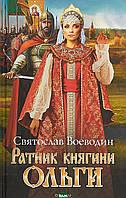 Воеводин С. Ратник княгини Ольги
