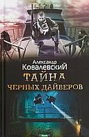 Ковалевский А. Тайна черных дайверов