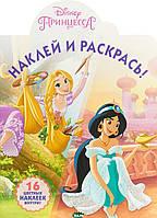 Принцессы Disney. НР   18003. Наклей и раскрась