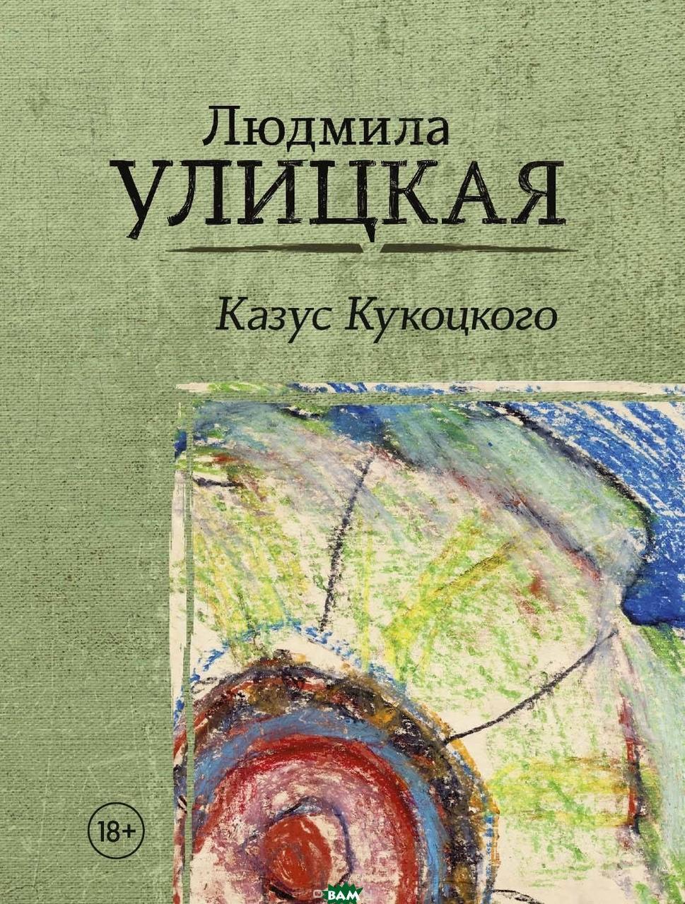 Улицкая Л.Е. Казус Кукоцкого