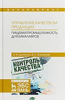 Дунченко Н.И. Управление качеством продукции. Пищевая промышленность. Для бакалавров. Учебник