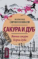 Овчинников В.В. Сакура и дуб. Ветка сакуры. Корни дуба