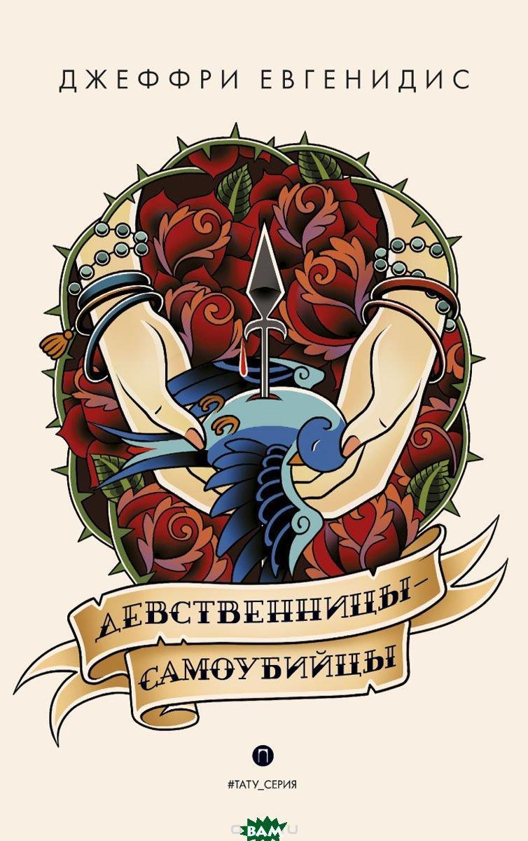Евгенидис Джеффри Девственницы-самоубийцы