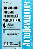 Боярчук А.К. Справочное пособие по высшей математике. Функции комплексного переменного: теория и практика. Вычеты и их применения, некоторые общие