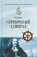 Шигин В.В. Серебряный адмирал