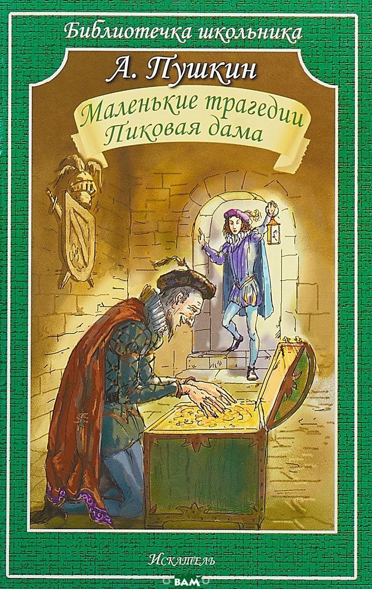 Пушкин А.С. Маленькие трагедии. Пиковая дама
