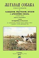 Освальд Фридрих Лягавая собака. Полное руководство к разведению, содержанию, лечению и дрессировке собак