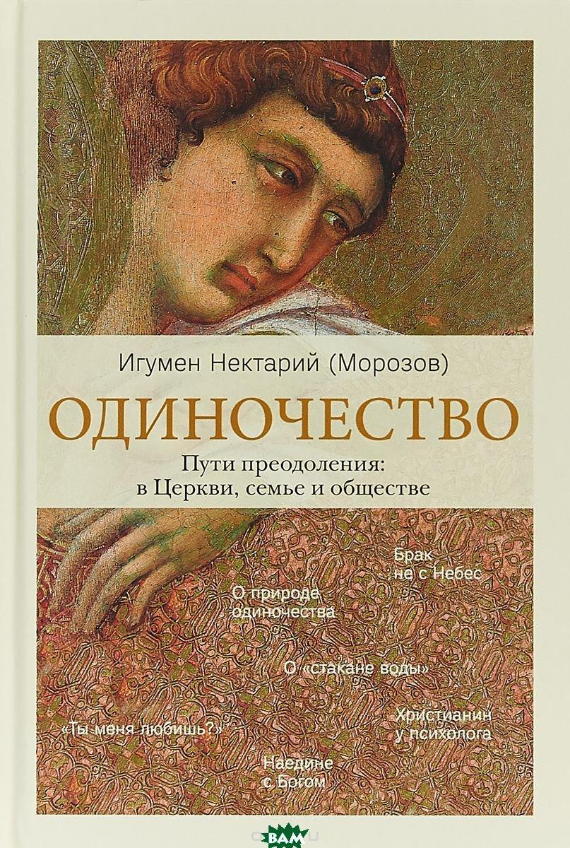 Игумен Нектарий (Морозов) Одиночество. В семье. В обществе. В Церкви