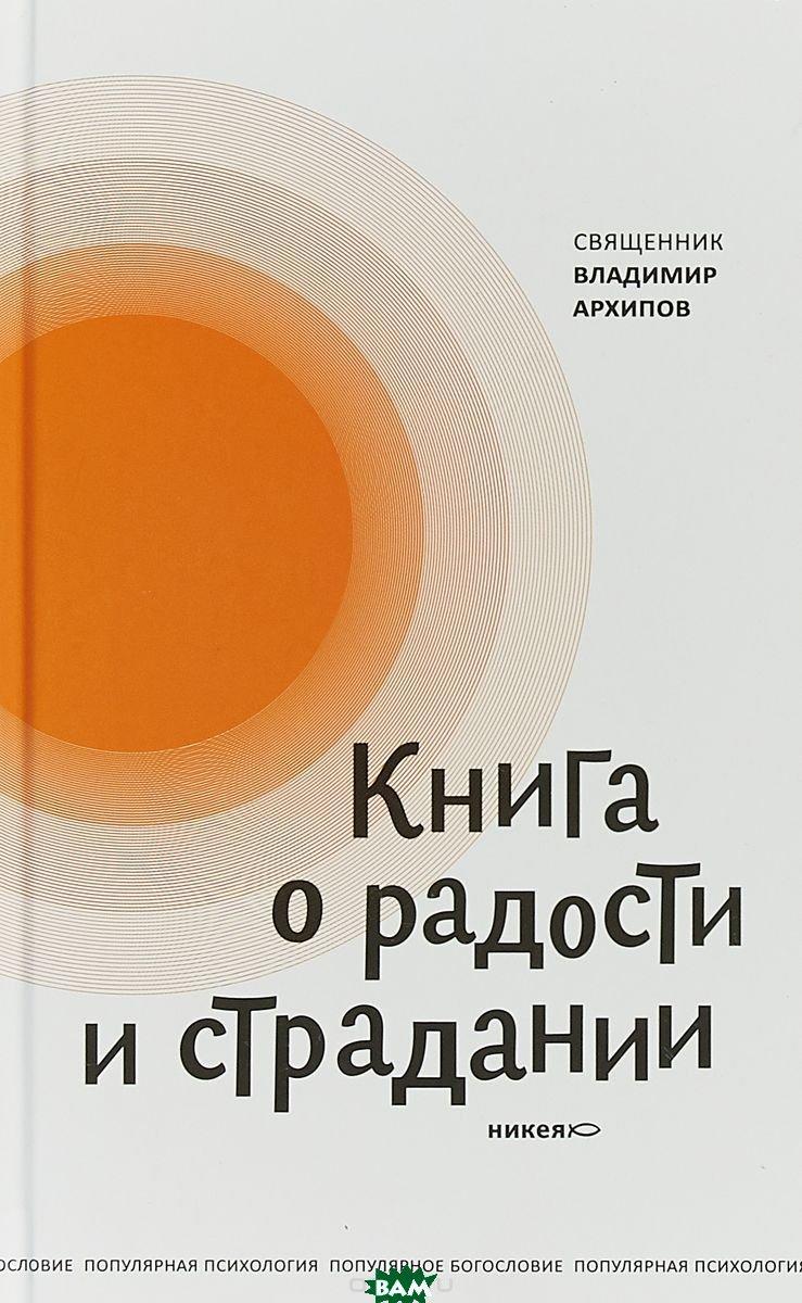 Протоиерей Владимир Архипов Книга о радости и страдании
