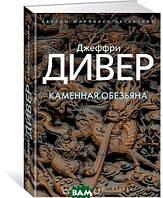Дивер Дж. Каменная обезьяна
