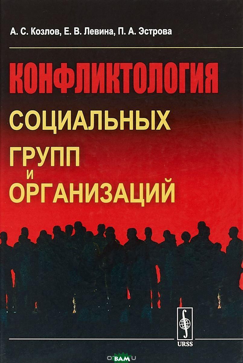 Козлов А.С. Конфликтология социальных групп и организаций