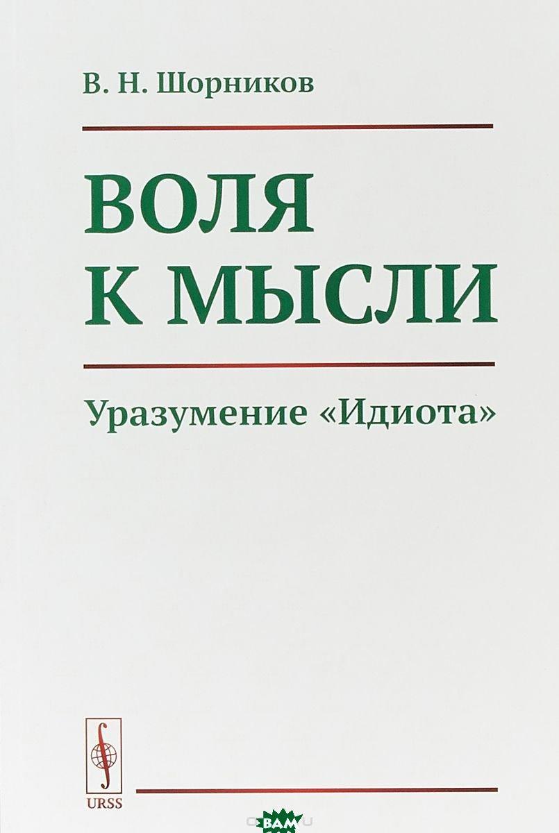 Шорников В.Н. Воля к мысли. Уразумение Идиота Ф.М. Достоевского