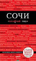 Синцов Артем Валерьевич Сочи (изд. 2018 г. )