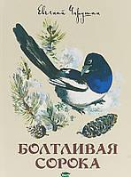 Чарушин Евгений Иванович Болтливая сорока