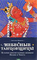 Прензель Ангелика Небесные танцовщицы. Истории просвещенных женщин Индии и Тибета