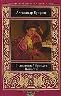 Александр Куприн Гранатовый браслет