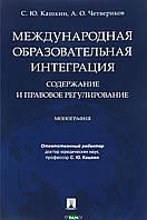 Кашкин С.Ю. Международная образовательная интеграция: содержание и правовое регулирование. Монография
