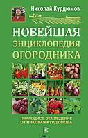 Курдюмов Н.И. Новейшая энциклопедия огородника
