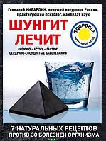 Кибардин Геннадий Михайлович Шунгит лечит анемию, астму, гастрит, сердечно-сосудистые заболевания. 7 натуральных рецептов против 30 болезней организма