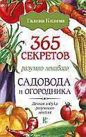 Кизима Г.А. 365 секретов разумно ленивого садовода и огородника