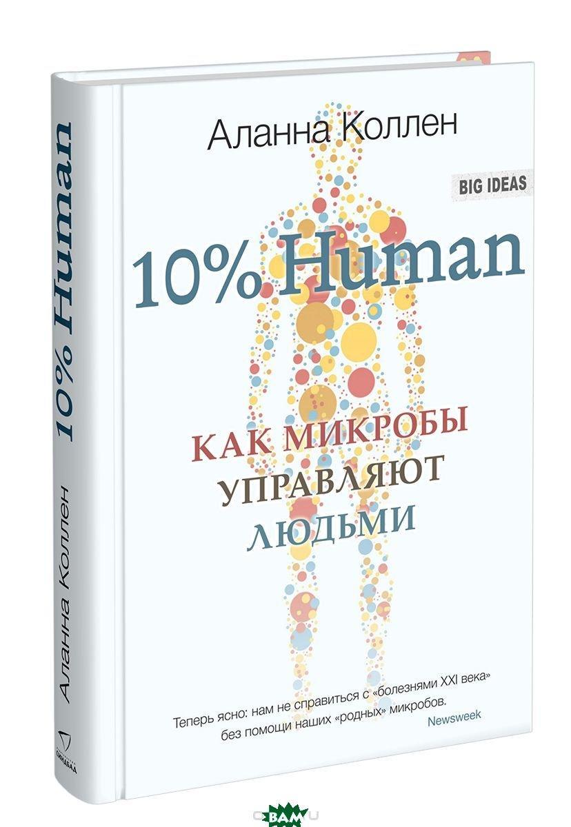 Коллен Аланна 10% Human. Как микробы управляют людьми