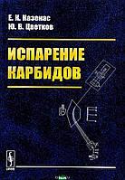 Казенас Е.К. Испарение карбидов