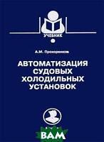 А. М. Прохоренков Автоматизация судовых холодильных установок. Учебнное пособие