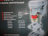 Сверлильный станок Уралмаш СС 900/16