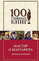 Михаил Булгаков Мастер и Маргарита (тв)