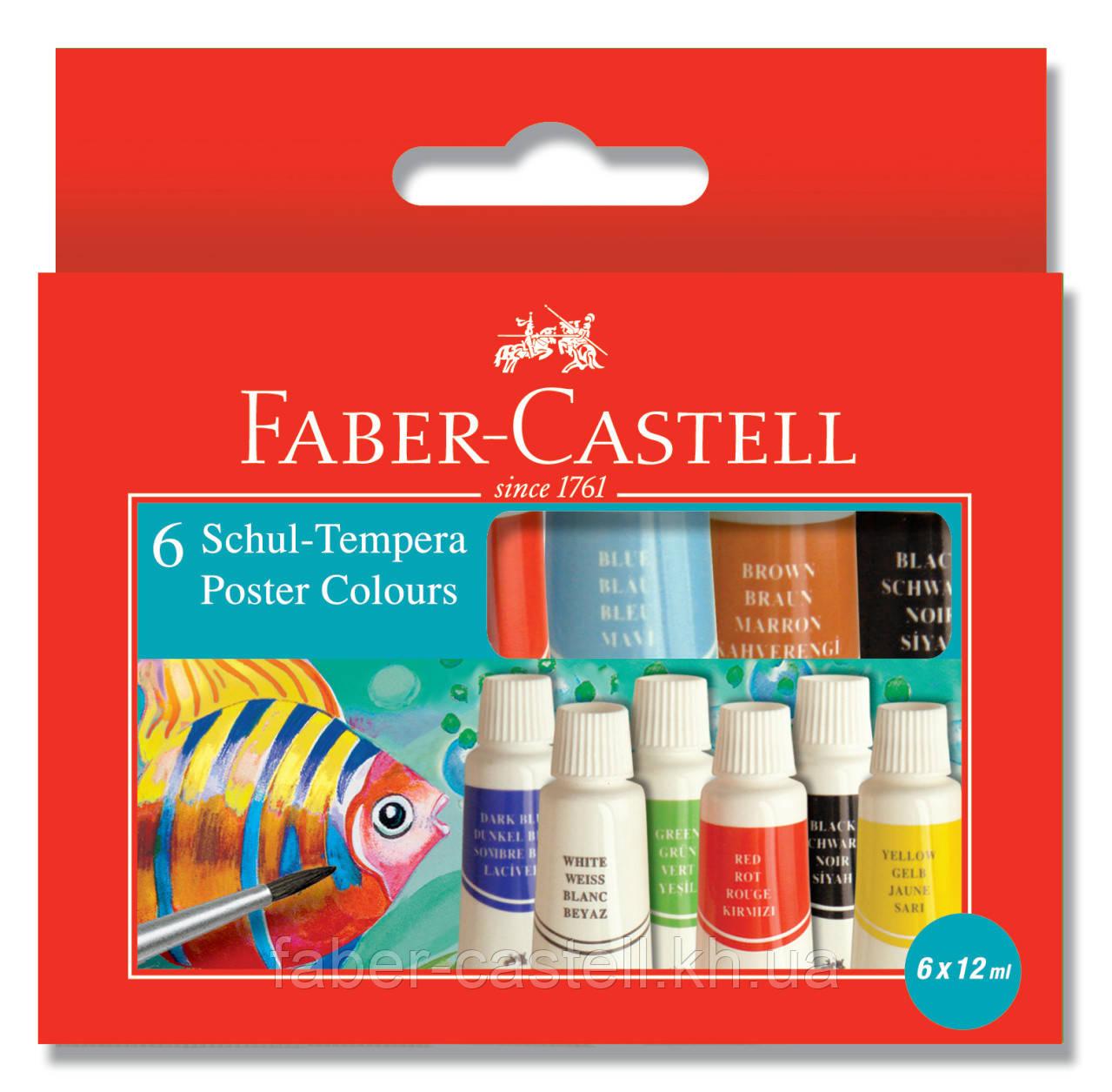 Гуашь темпера в тубах Faber-Castell 6 цветов (6 х 12 мл), 121006