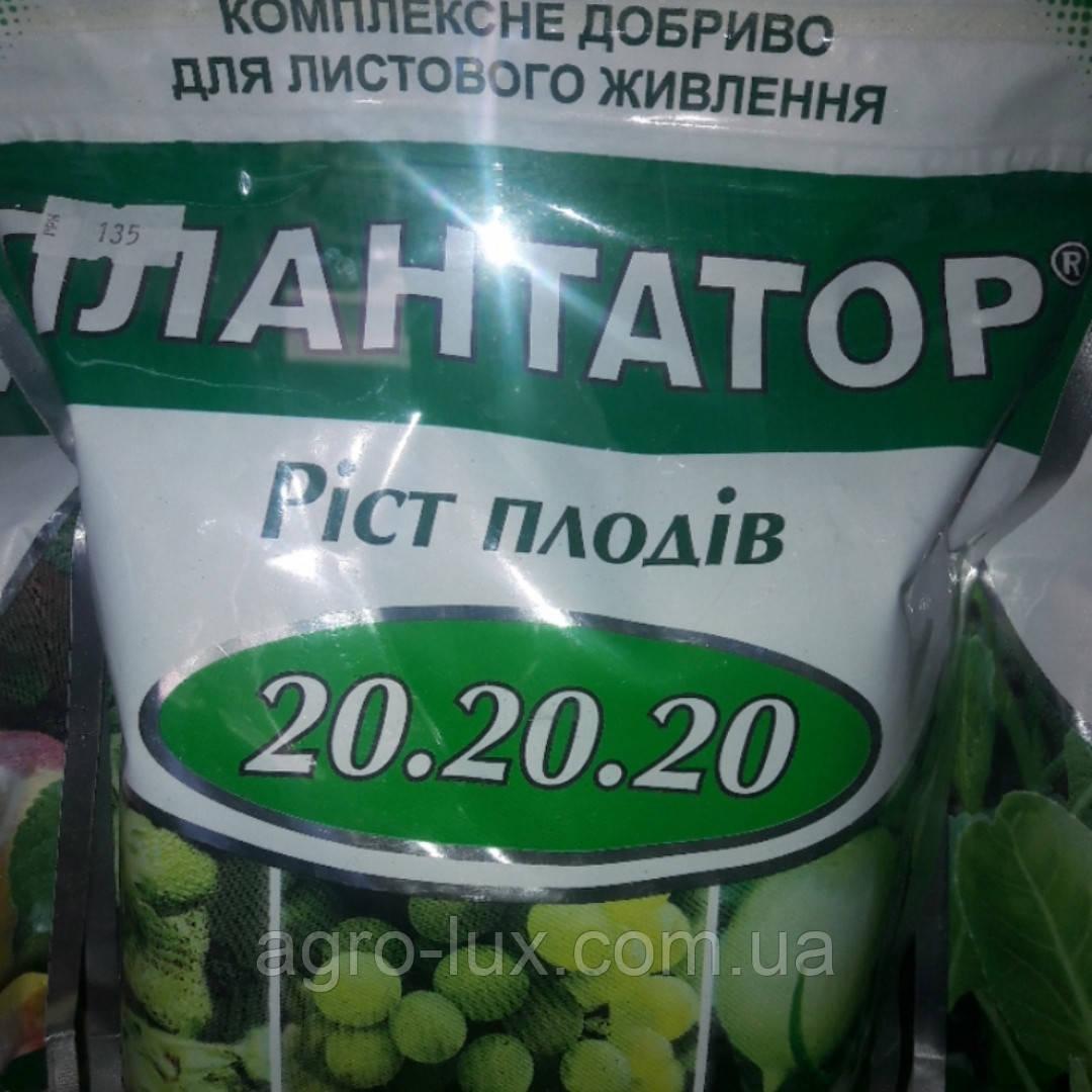 Плантатор 20.20.20 (рост плодов) 1 кг