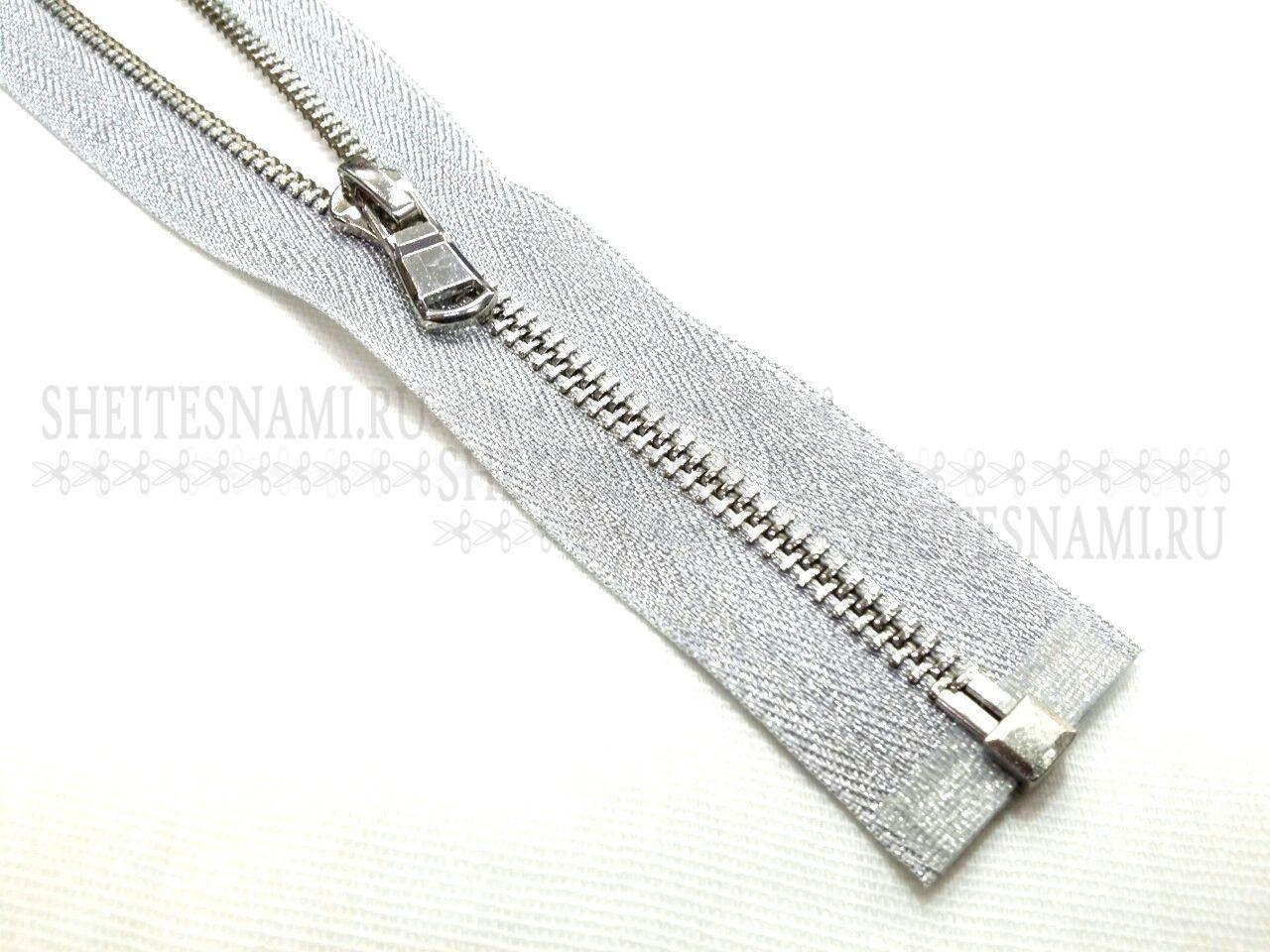 Молния серебро разъемная. серебряная тесьма длина 90 - 110 см